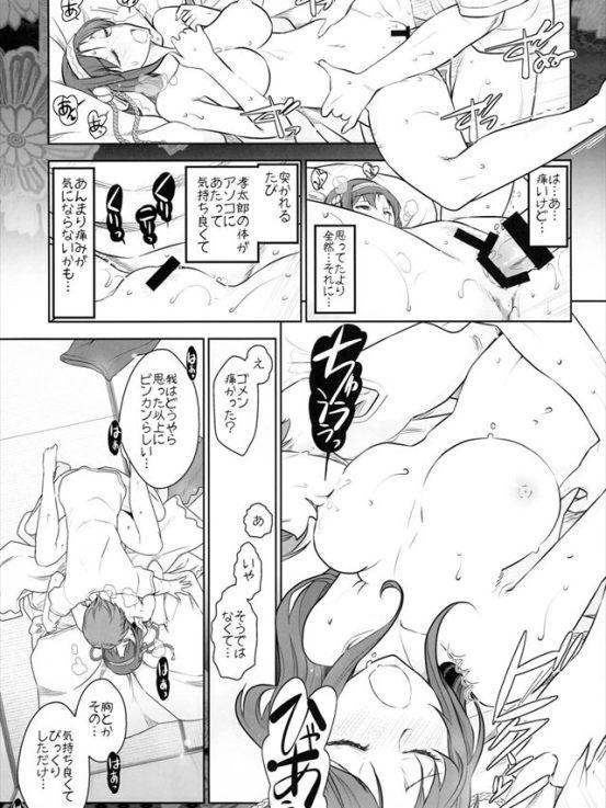 rokujoumanoshin1022