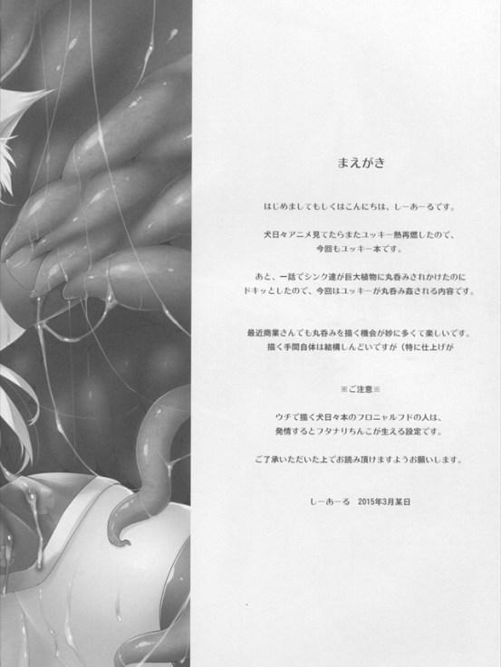yukkihatsujoki003