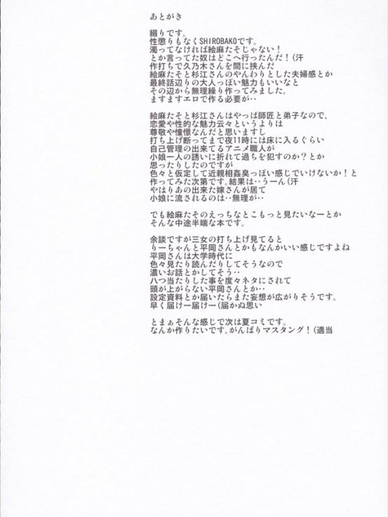 yumenoyounajikanwo014