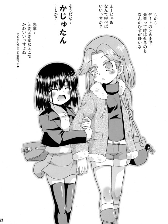 daisukissu024