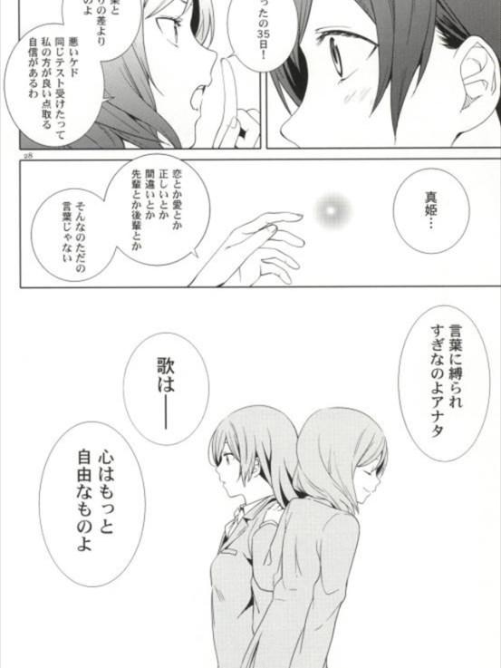 koisuruaro-syu-to025