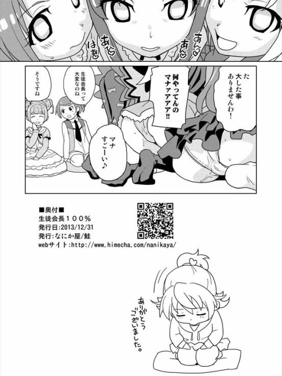 seitokaichou100percent025