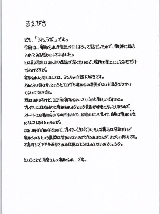 fujimiyasannhatomodatiga002