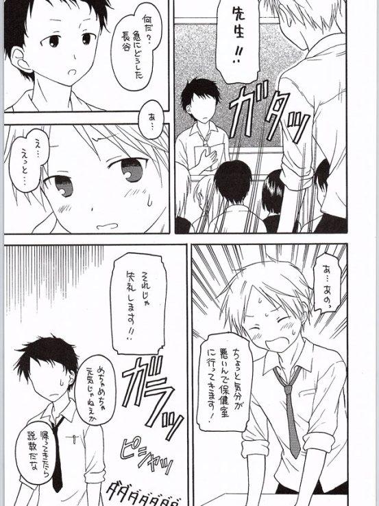 fujimiyasannhatomodatiga006