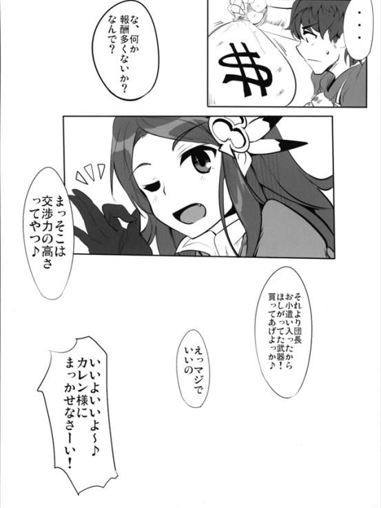 fantasysekainobishojo020