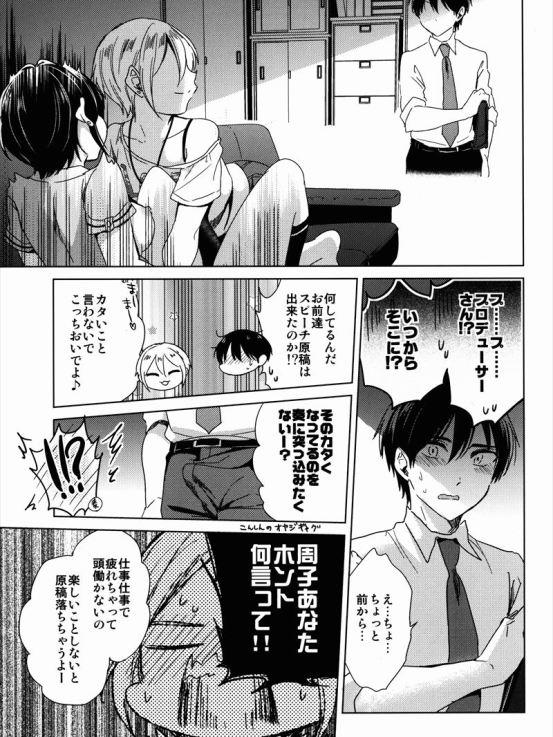 shukomasu1015