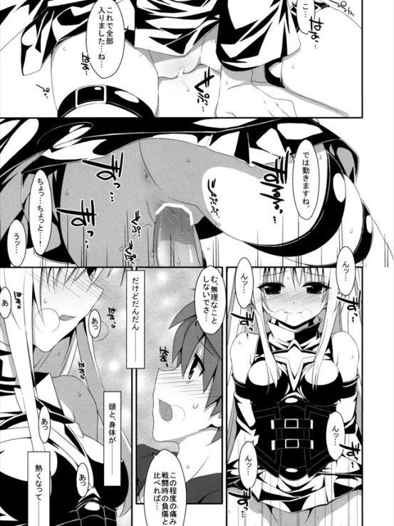 usotsukinokoi014