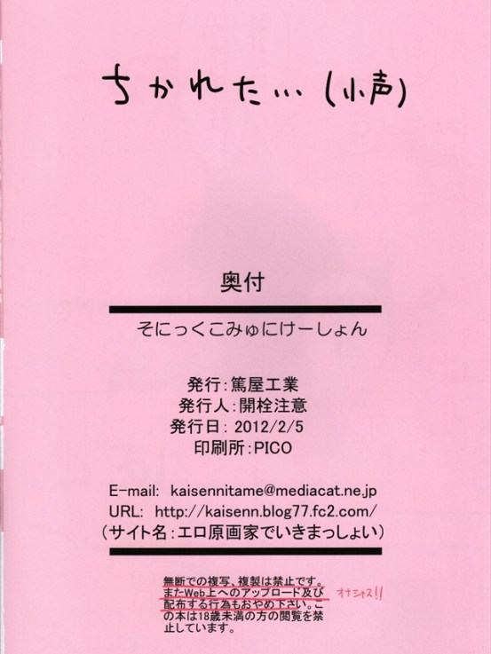 sonikonasu1017