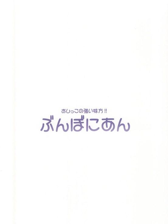 oshikkogakimotiyosugi017