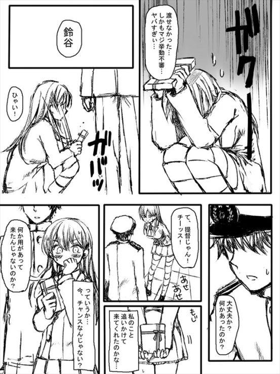 suzuyangotonakikana014