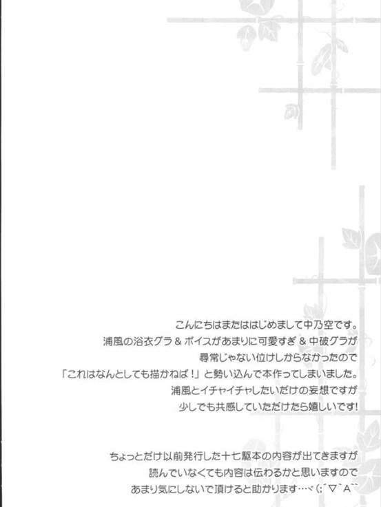 akitomatsuritourakaze003