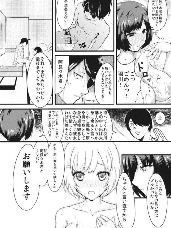 homemonogatari012