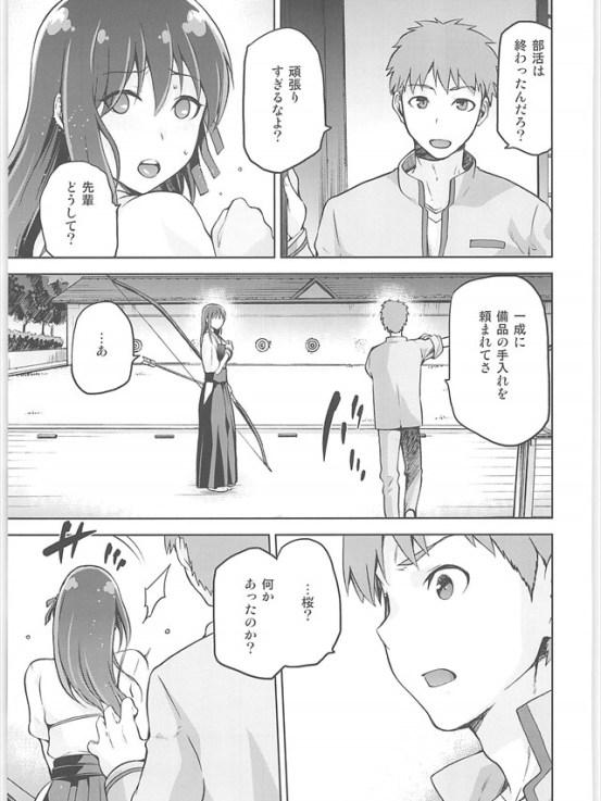 fatesakura1016