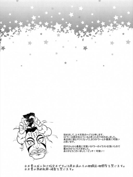 jojomizu1004