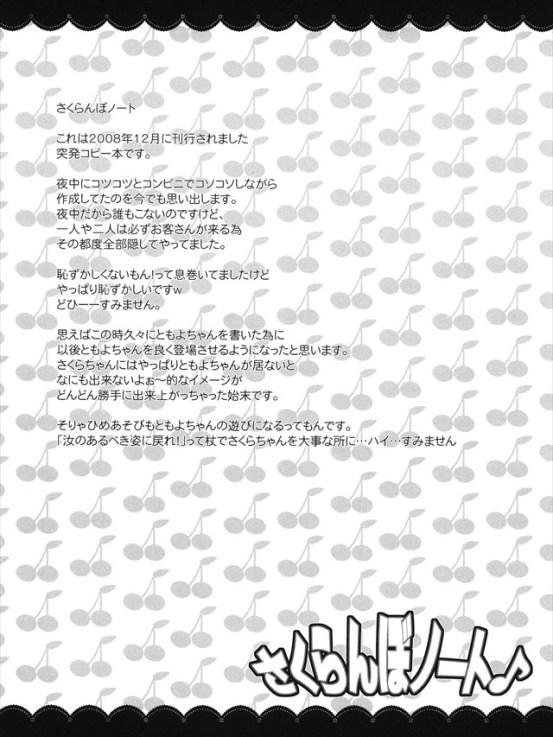 sakuracard1057