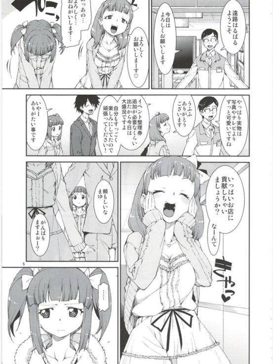 anatahadocchigahoshii006