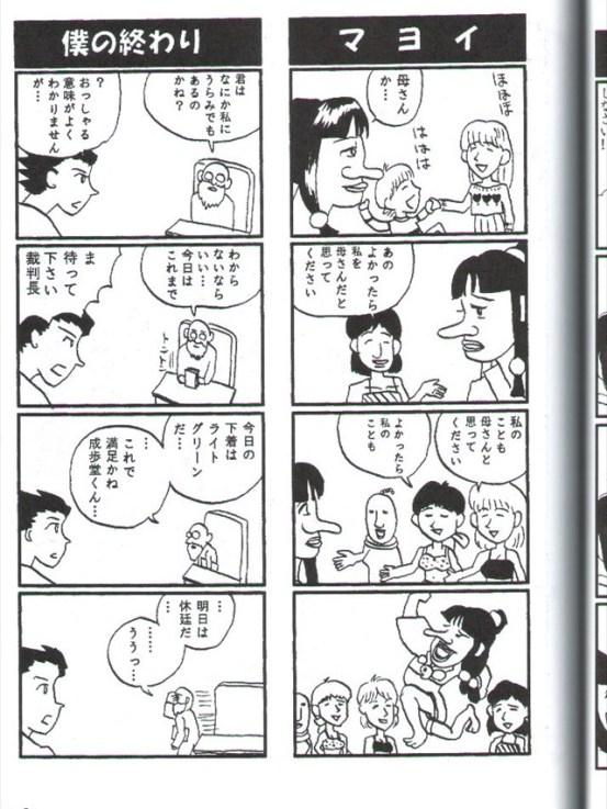 gyakutendenchi028