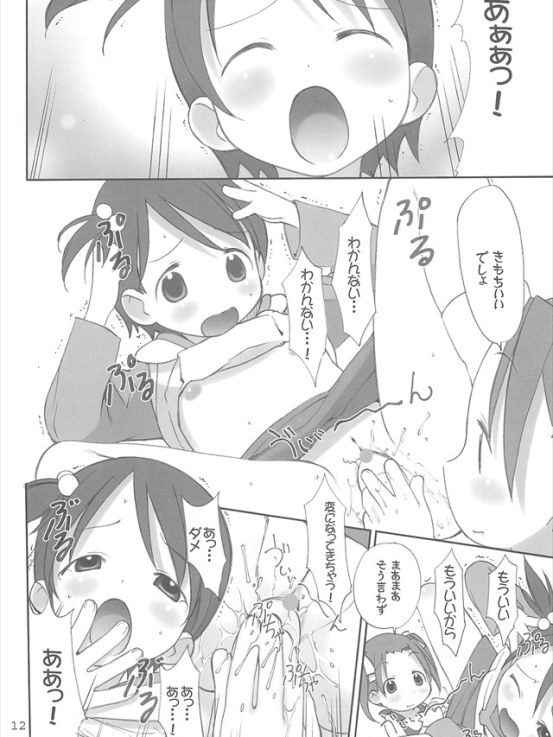 ichigomashu1012