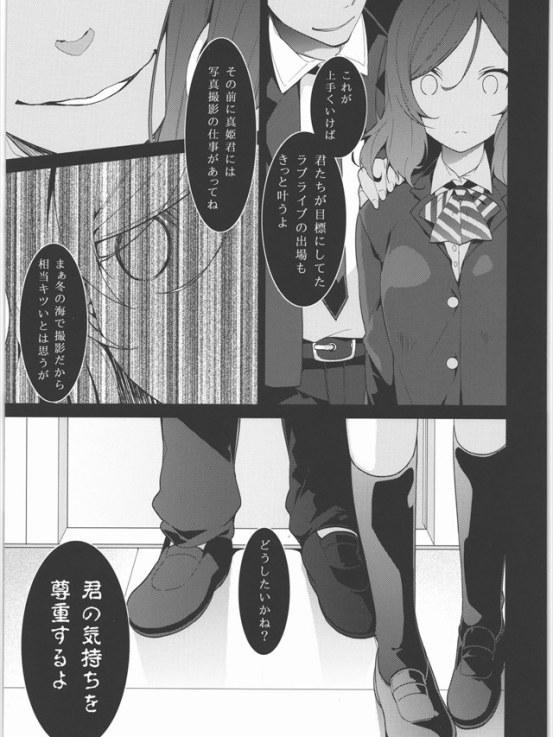 makichanwookasudakenohon008