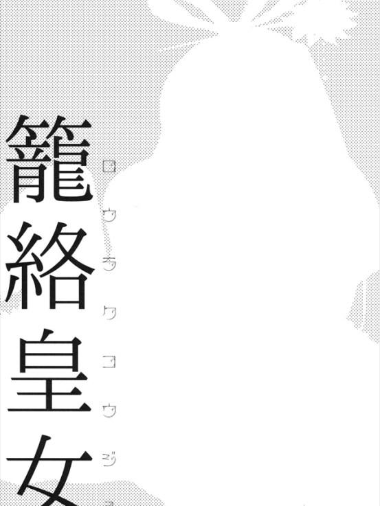 rourakukoujo014