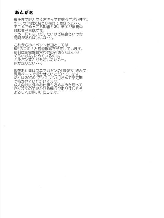 sayashidasi1021