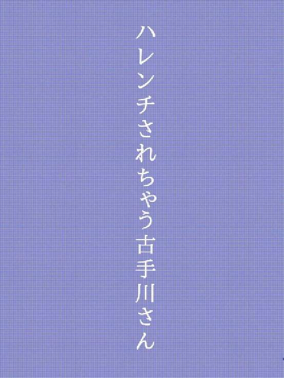 harenchisarecyauhurutegawa002