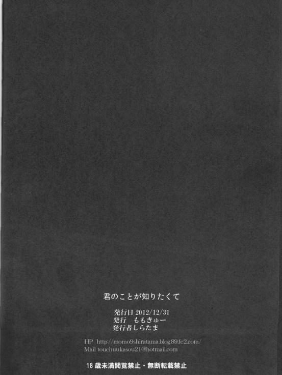 kiminokotogasiritakute1021