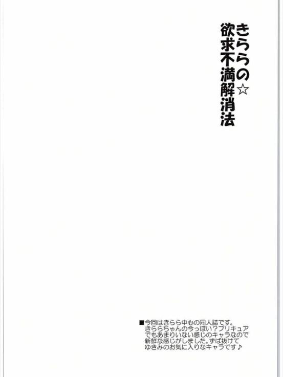 kiraranoyokkyuuhumankaisho003