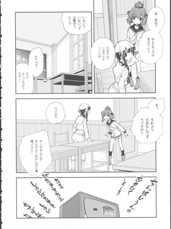 kitagaminoichibannagai022
