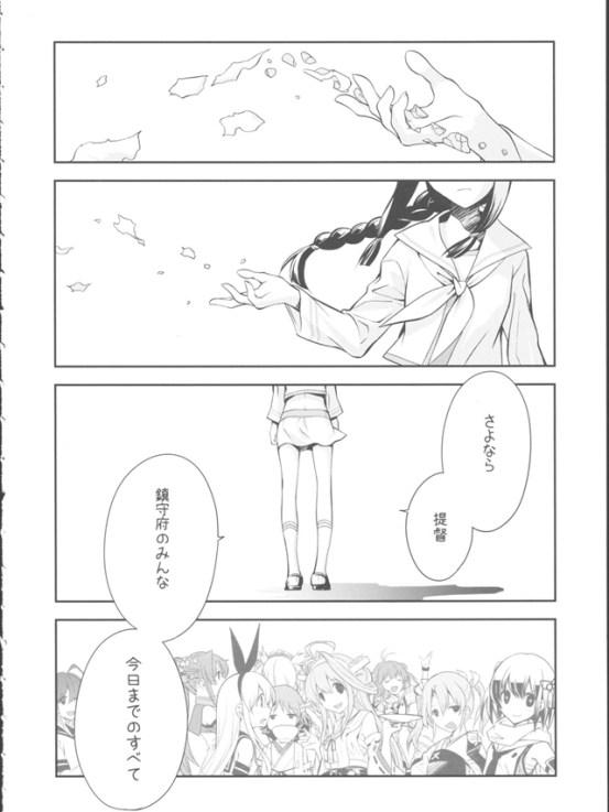 kitagaminoichibannagai032