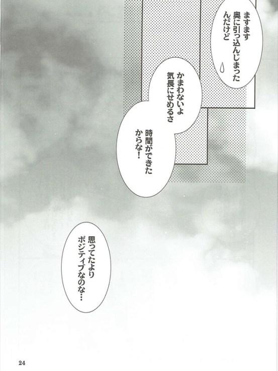 omoidewokudasai023