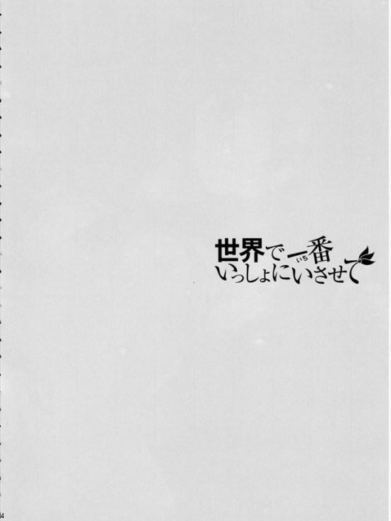 sekaideichibanisshoni003