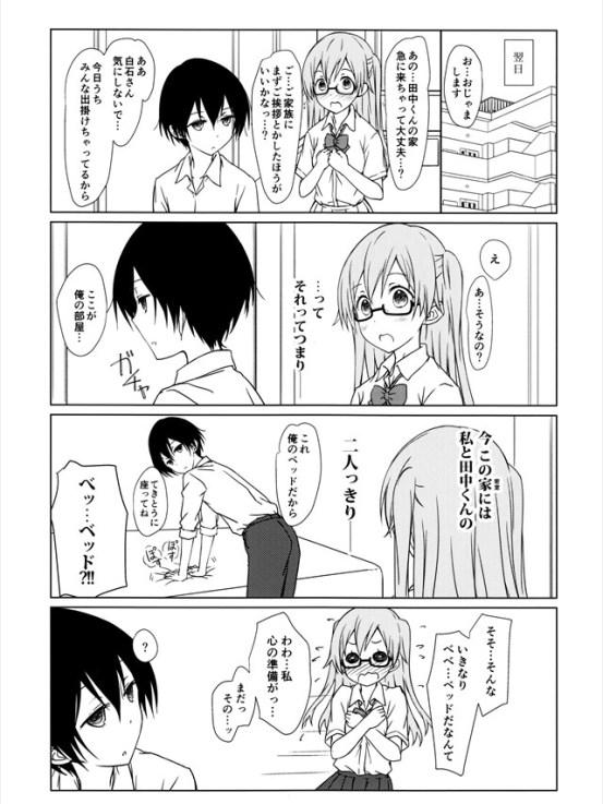 shiraisisan1004