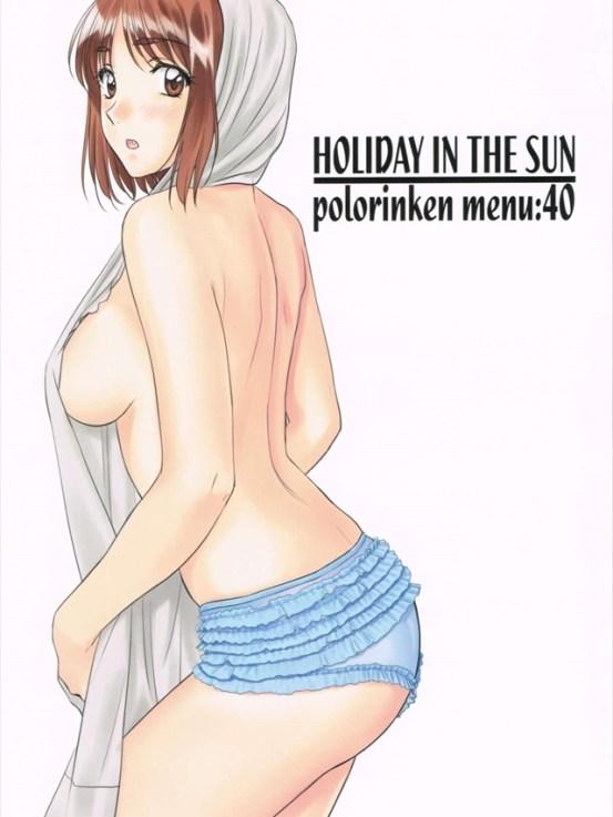 holidayinthesun001