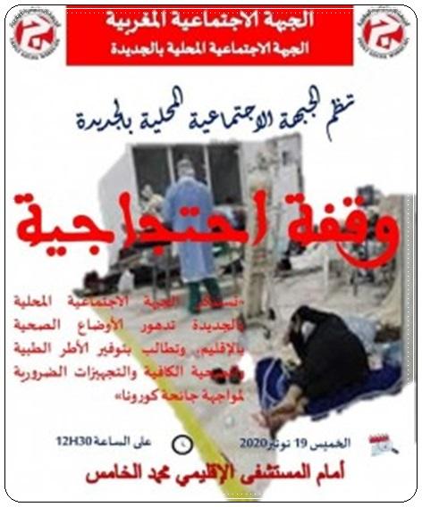 الجبهة الاجتماعية المغربية الجبهة الاجتماعية المحلية بالجديدة