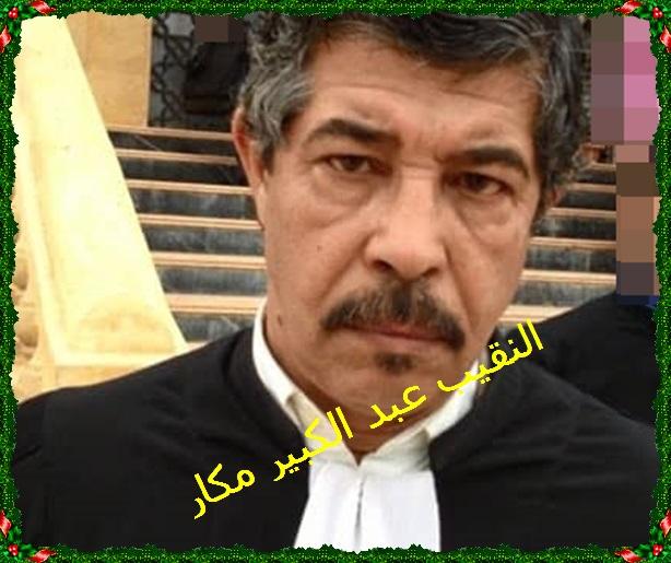 الأستاذ عبد الكبير مكار ينتخب نقيبا على رأس هيئة المحامين بالجديدة و سيدي بنور