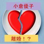 小倉優子がシングルマザーに?離婚の理由は旦那の浮気が許せないから?