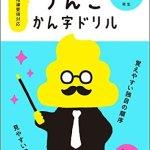 「うんこ漢字ドリル」で学力アップ!勉強しない子供や母子家庭にお勧め教材?