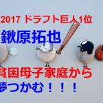 2017【ドラフト巨人1位】鍬原拓也!貧困の母子家庭から母へ恩返し?