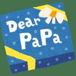 父の日ボケ防止プレゼント