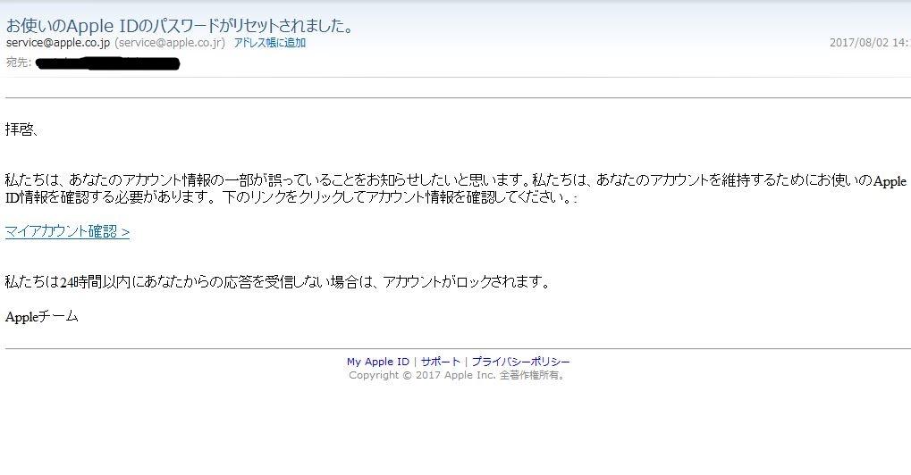 お使いのApple IDのパスワードがリセットされました。