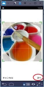bluestacksのPC版LINEプロフィール画像やホーム画像変更の仕方