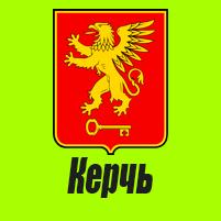 Грузоперевозки в Керчь