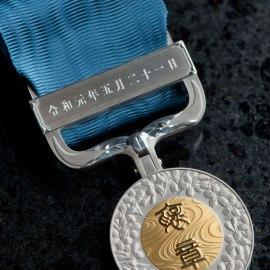 藍綬褒章 受章
