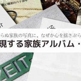 10月4日~14日は『表現する家族アルバム・展』を開催します。
