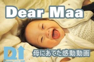 Dear Maa,ムンバイ,母の日,ダウン症,ブログ,動画,感動