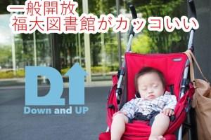福岡大学,図書館,一般開放,七隈,中学生以上,城南区図書館,ダウン症,ブログ