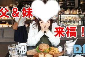 妹,父,来福,CityBakery,アップ君,ダウン症,ブログ