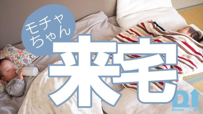 モチャちゃん,来宅,もちゃの日記,ダウン症,ブログ,寝顔