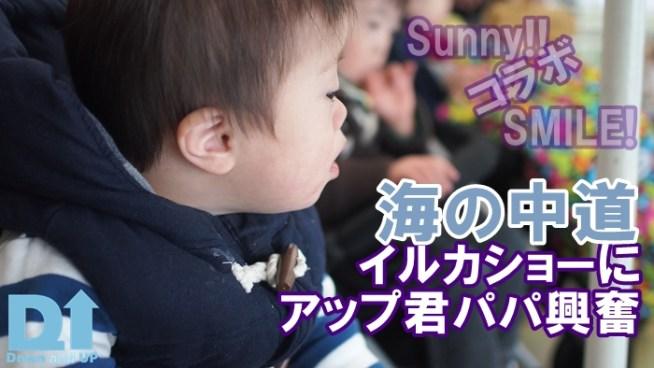海の中道,マリンワールド,イルカショー,Sunny!!,Smile!,ダウン症,ブログ,Kanaday,コラボ